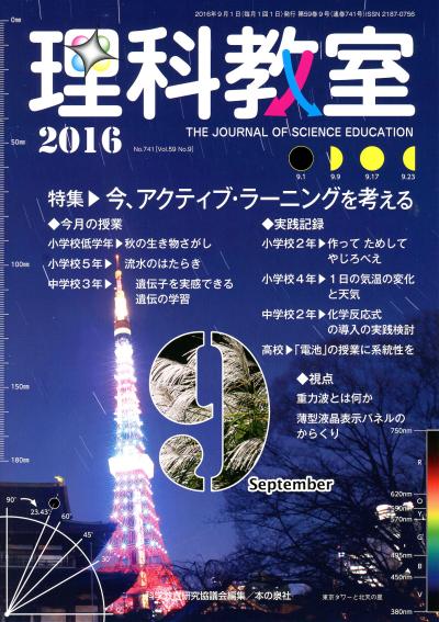 2016_09_rishitsu_741