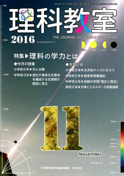 2016_11_rishitsu_743